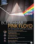 Вселенная Pink Floyd