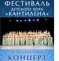 Отчетный концерт