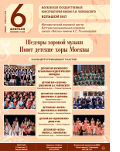 Поют детские хоры Москвы