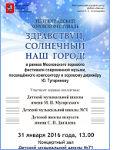 Зеленоградский хоровой фестиваль