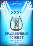 35 лет школе искусств имени С.П.Дягилева