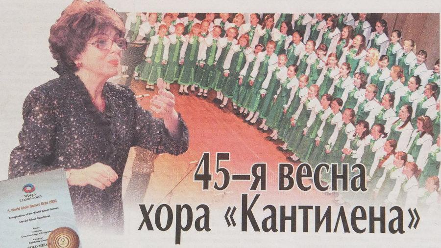Ирэна Леоновна Сарнацкая, хор Кантилена