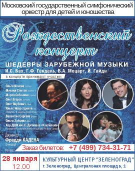 2801-rozhd-koncert-w1