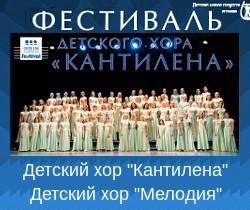 Фестиваль детского хора Кантилена
