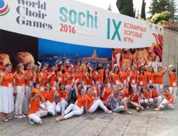2016 - Сочи