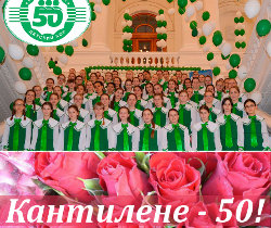 Юбилейный концерт детского хора Кантилена