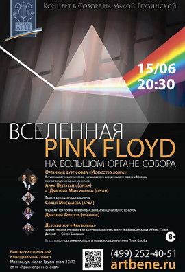 11052018-pinkfloyd-w1
