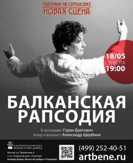 Балканская рапсодия. Афиша