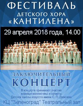 заключительный концерт фестиваля хора Кантилена