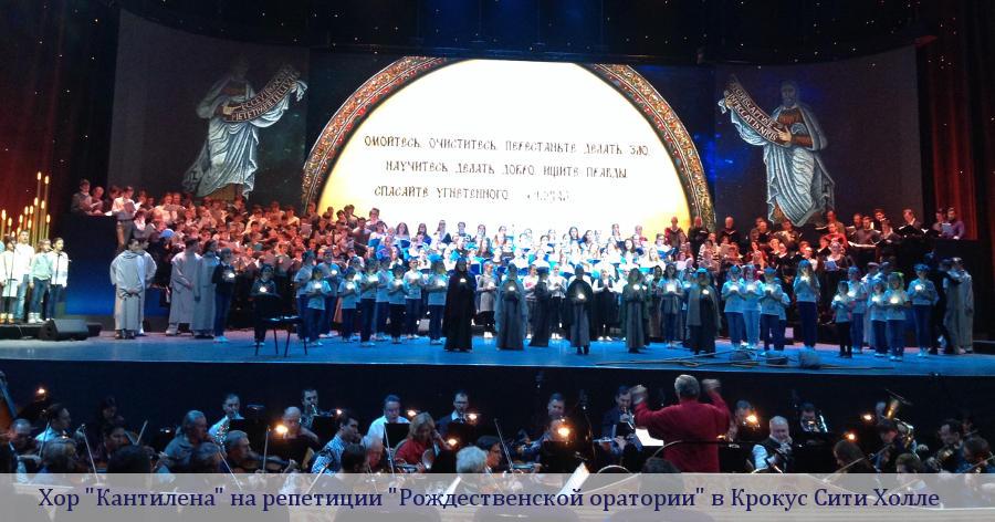 Хор Кантилена на репетиции Рождественской оратории в Крокус сити Холле