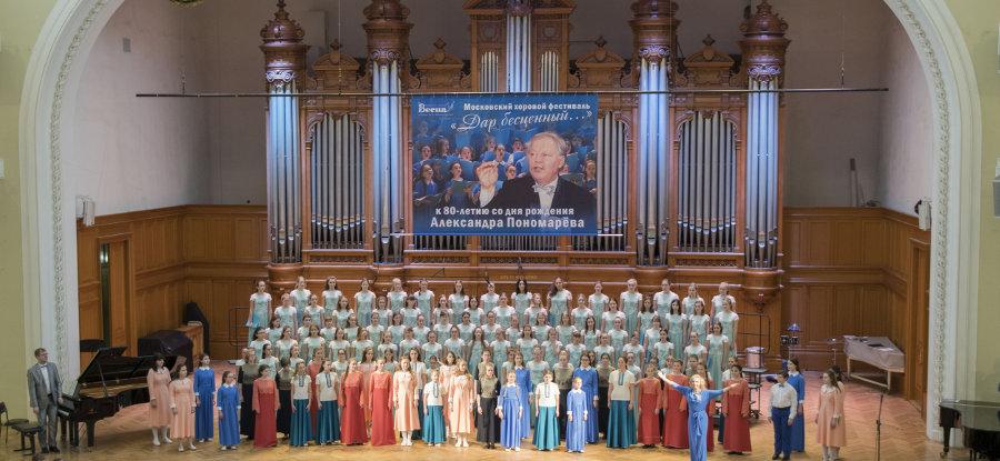 Концерт в Большом зале Московской Государственной Консерватории