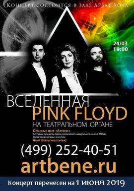 Pink Floyd в Соборе