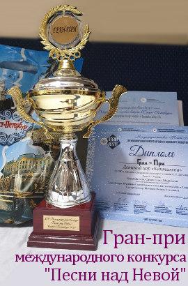 Кантилена завоевала Гран-при конкурса Песни над Невой